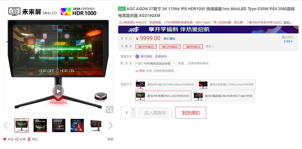 AOC 27寸新显示器开卖 :Mini LED 价格万元