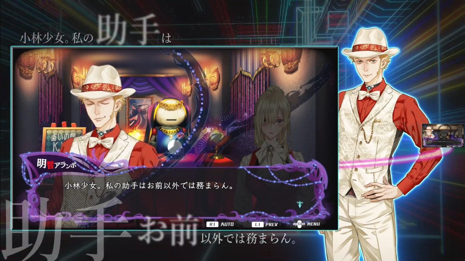 弹幕射击《冤罪执行游戏Yurukill》角色PV:侦探明智阿兰波