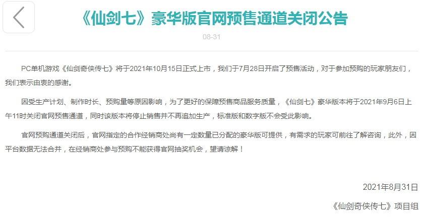 《仙剑奇侠传7》官网即将关闭豪华版预售 欲购从速