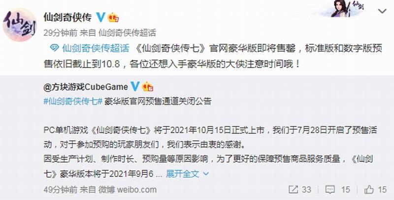 《仙剑奇侠传7》官网行将封闭奢华版预售 欲购赶快