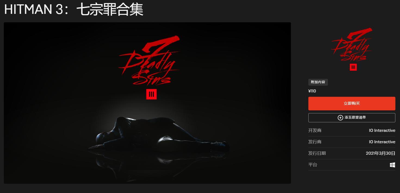 """《杀手3》七宗罪DLC第五弹""""暴食""""上线 特工47回到重庆"""