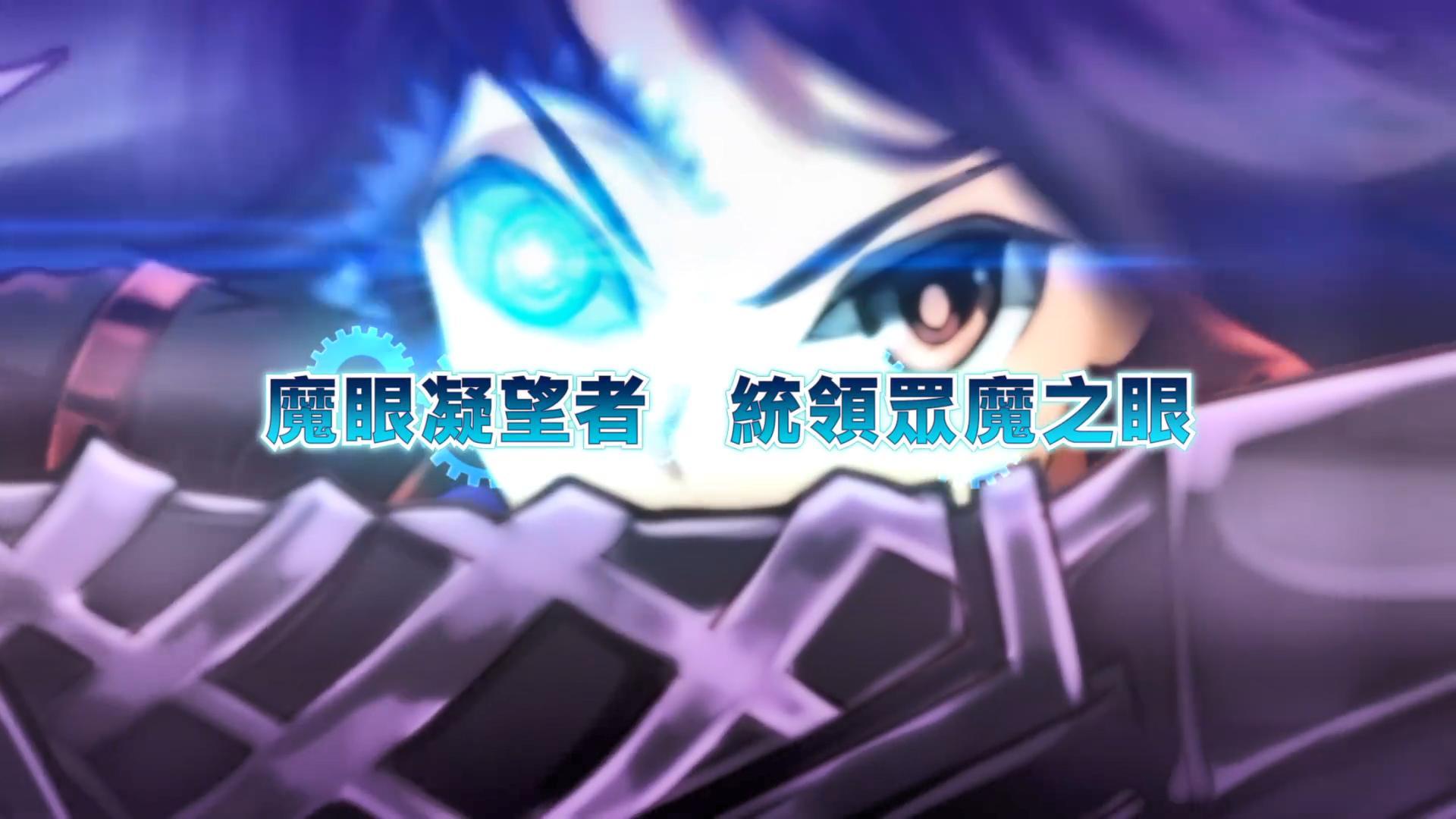 《魔眼凝望EXTRA》中文版公布 12月9日登陆NS和PS4