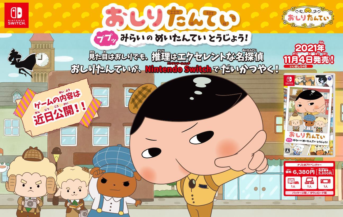 《屁屁侦探:小狗未来的名侦探登场!》正式版售价374元人民币!11月4日登陆Switch