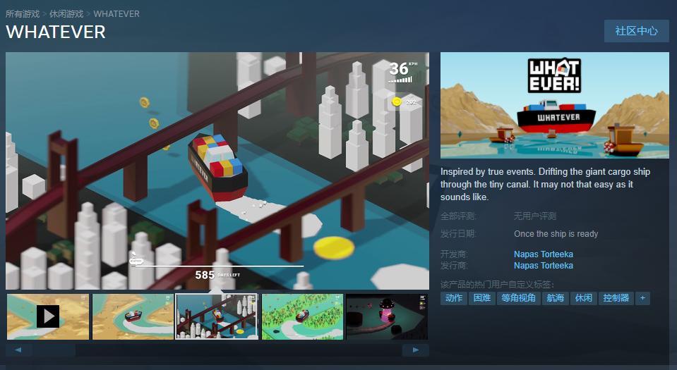 航行模拟游戏《WHATEVER》上架Steam 规避岩石、大桥等障碍物