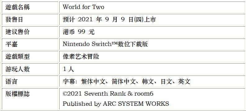 生命创造像素艺术《World for Two》中文版预定 9 月 9 日上市!