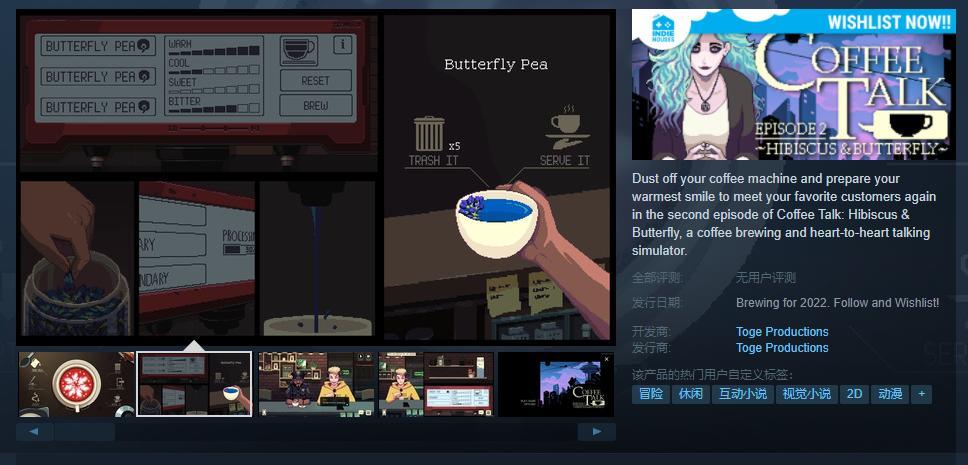 咖啡冲调模拟游戏《Coffee Talk》确认推出续作 正式版将于2022年发售