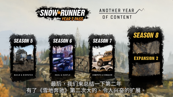 《雪地奔驰》- 跟随第二年度季票预告片了解下未来几季的内容