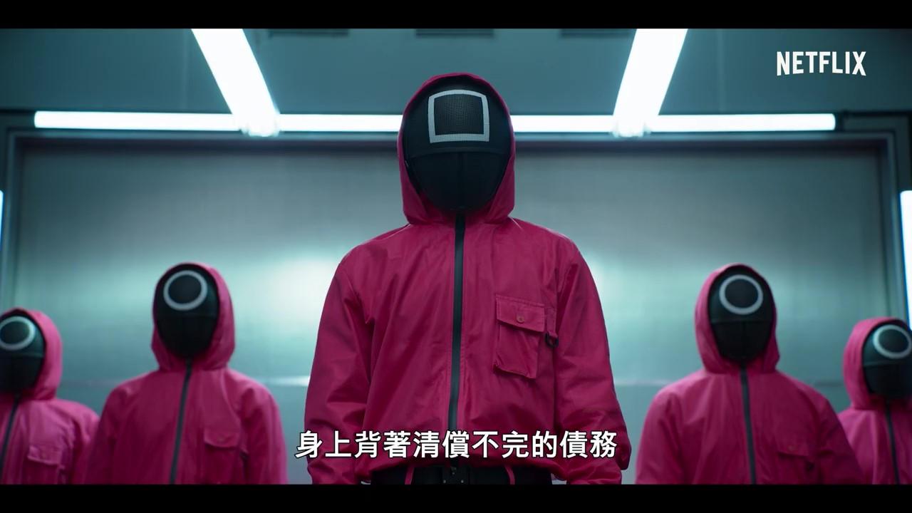网飞惊悚剧「鱿鱼游戏」最新的中字预报宣布 9月17日播出