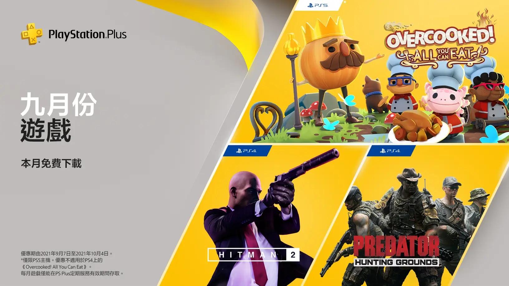 PS+港服玄月会免游戏宣布 《杀手2》等