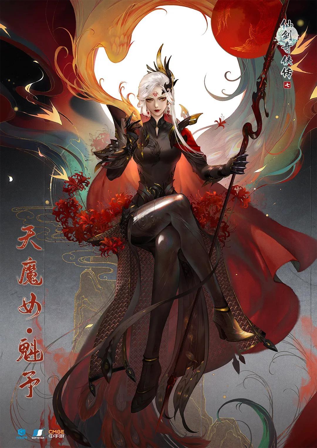 《仙剑奇侠传7》天魔女先容 女战神叛入迷界堕为魔族