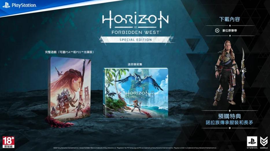 《地平线:西部禁域》预购正式开启 PS5数字普通版568港币