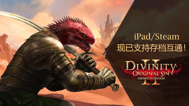 《神界:原罪2》更新 iPad/Steam存档现已互通