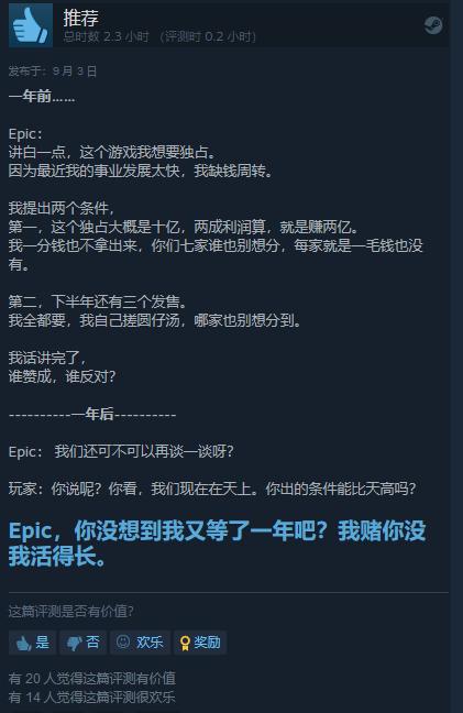 《周全战斗:特洛伊》独优盈平台竣事上架Steam 评估批驳不一
