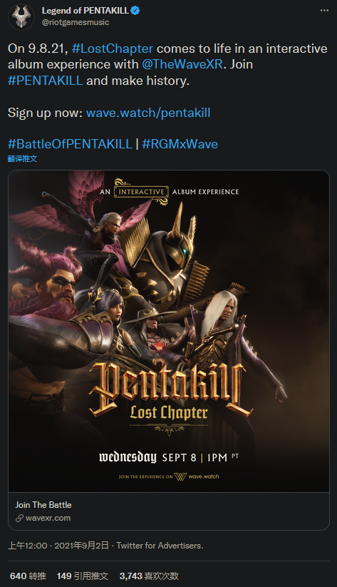 《豪杰同盟》重金属乐队PENTAKILL将停止线扮演唱会