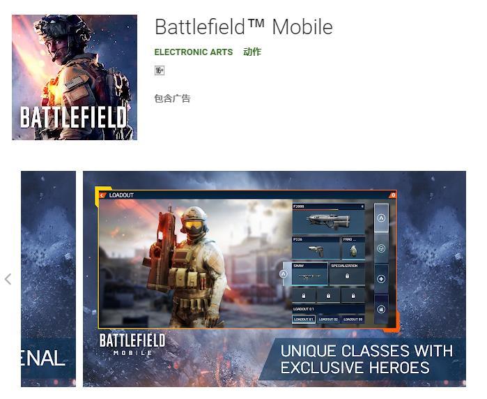 《战地:移动版》截图上线谷歌商店 正式版预计2022年发布
