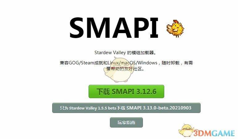 《星露谷物语》MOD加载器SMAPIv3.12正式版