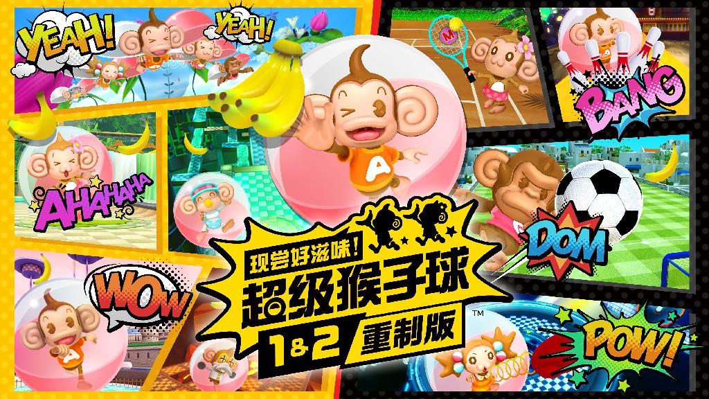 《超级猴子球1&2重制版》NS数字版预购开始 豪华版10月7日同步发售