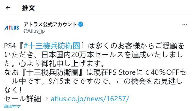 《十三机兵防卫圈》日本本土销量突破20万 官方推文发图庆贺
