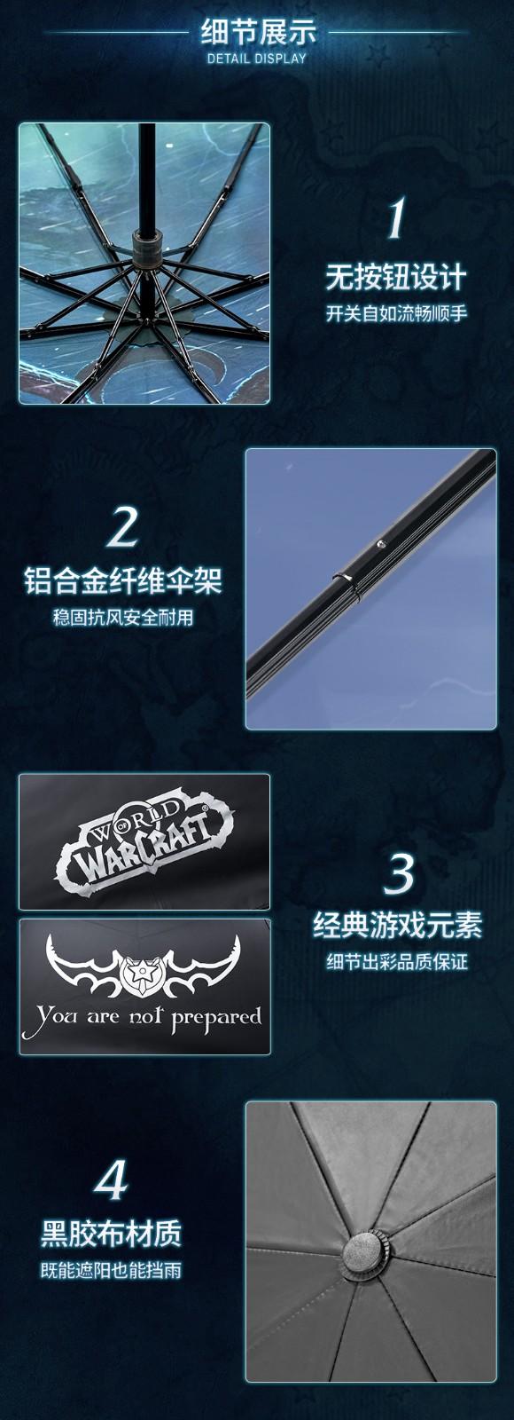 《魔兽世界》官方恶魔猎手伊利丹雨伞 售价128元