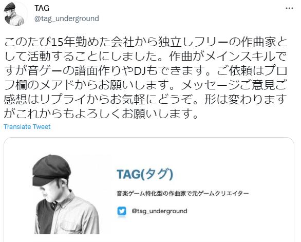 科乐美15年资深音游开发人TAG离职 今后独立开发新游