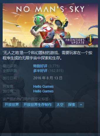 """发售5年免费更新5年 《无人深空》成功逆转口碑 目前Steam""""特别好评"""""""