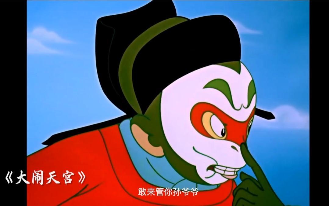 上海美术片子制片厂经典动画合辑短片  童年回想全收录