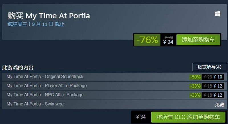 《波西亚时光》Steam新史低促销 仅售24元快入正