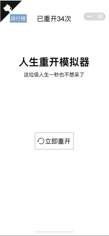 《人生重开模拟器》将推出手游版 预计9月上线