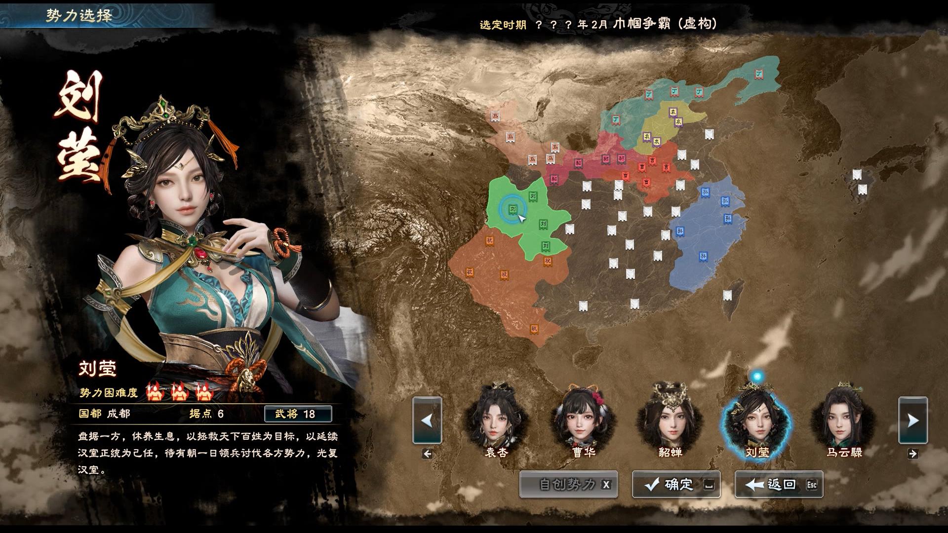 《三国群英传8》DLC预告视频释出 三大全新剧本