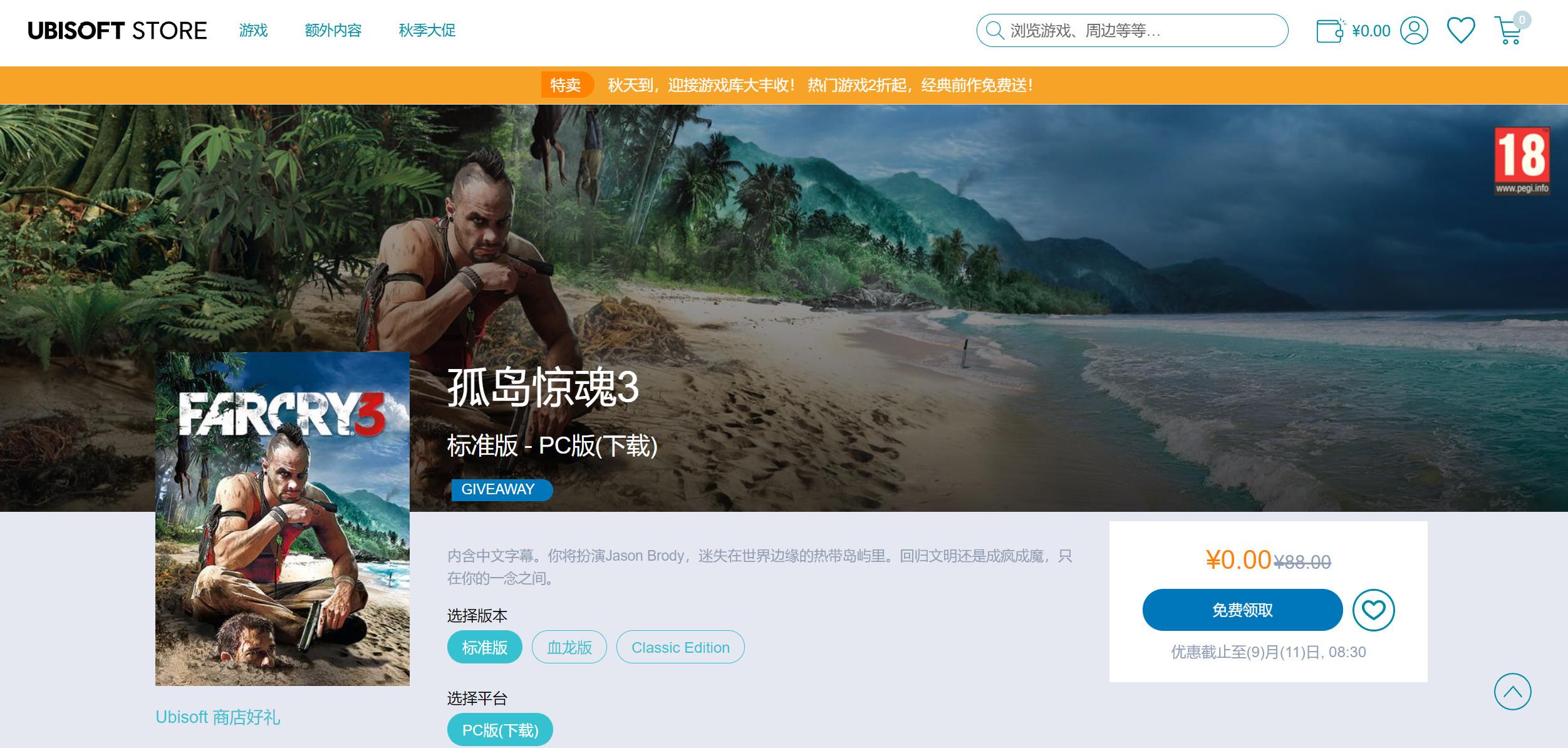 《孤岛惊魂3》现可在育碧商城免费领取 活动截止到9月11日下午