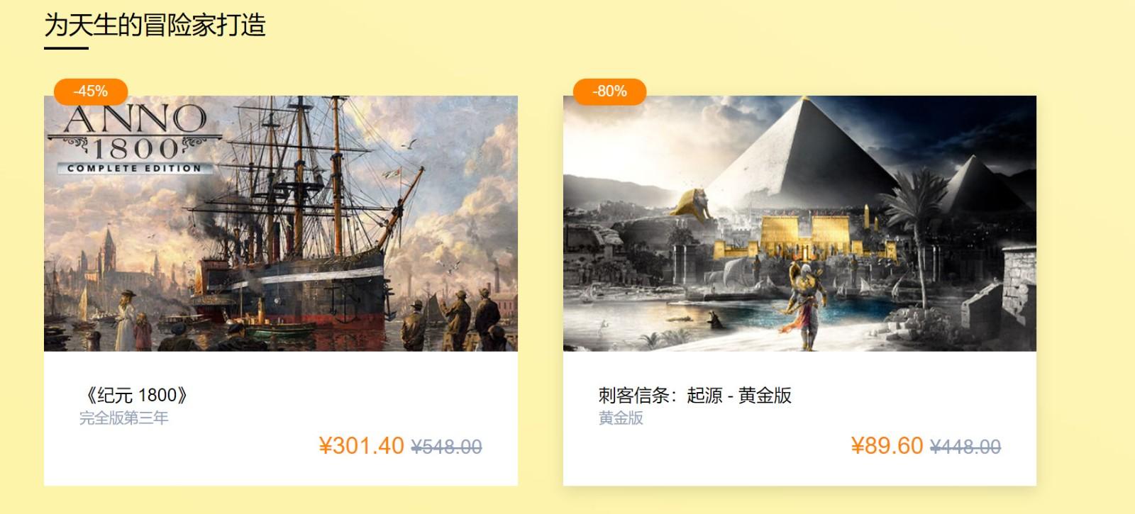《孤岛惊魂3》现可在育碧商城免费领取