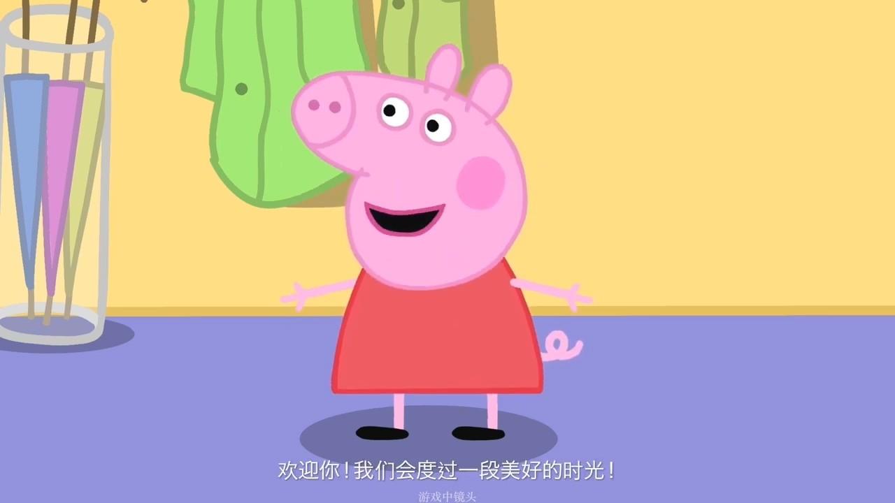 《我的朋友小猪佩奇》中字实机演示 一同探索佩帕的世界
