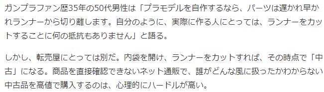 日本钢普拉店铺预防黄牛新举措引赞 购买后需要开封并破坏流道