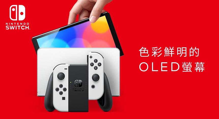 任天堂宣布新款OLED版Switch将于9月24日开启预购 存储记忆体容量64GB