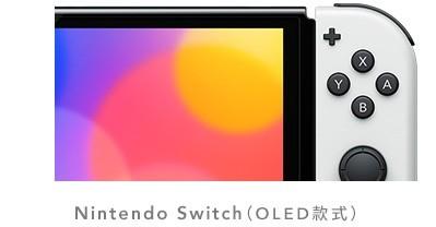 任天堂宣布新款OLED版Switch将于9月24日开启预购10月8日发售