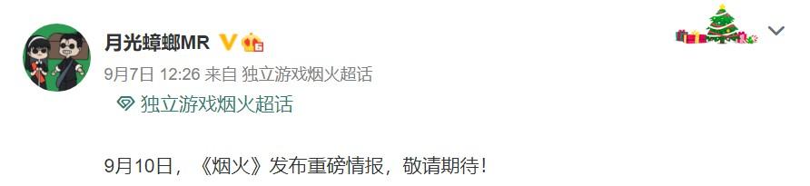 国产悬疑游戏《烟火》9月10日发布重磅情报 玩家猜测或是剧情DLC内容