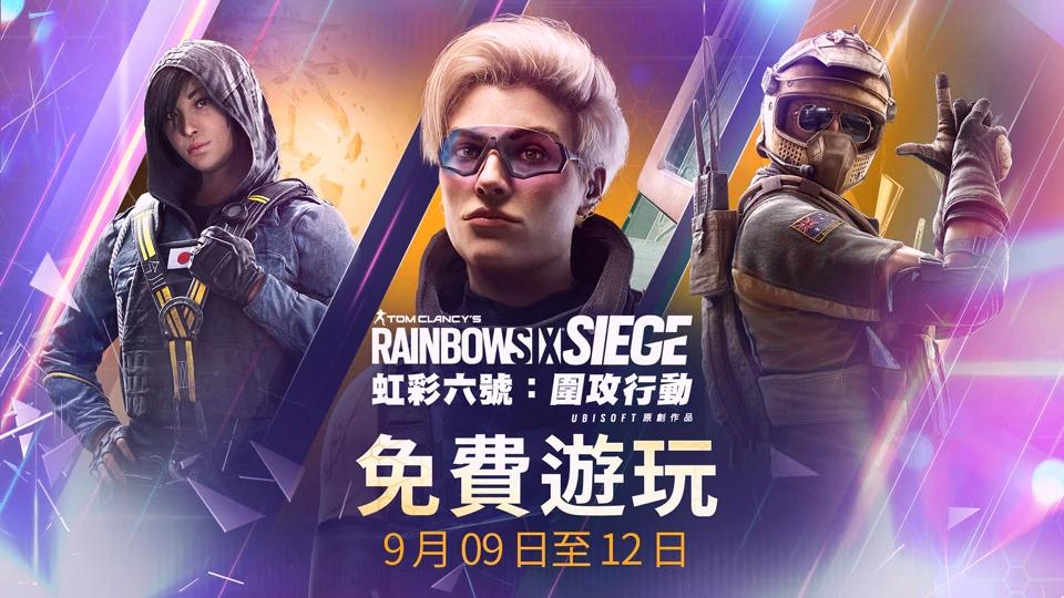 《彩虹六号:围攻》Y6S3赛季上线 9月9日开启免费周末活动