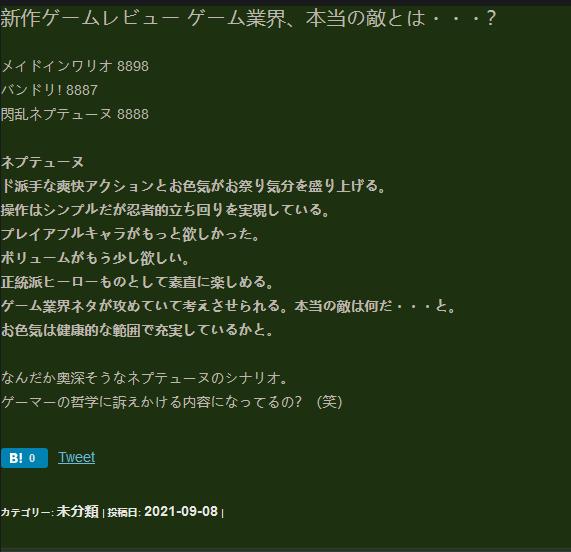 Fami通本周最新评分 《瓦里奥制造》得分最高金殿堂