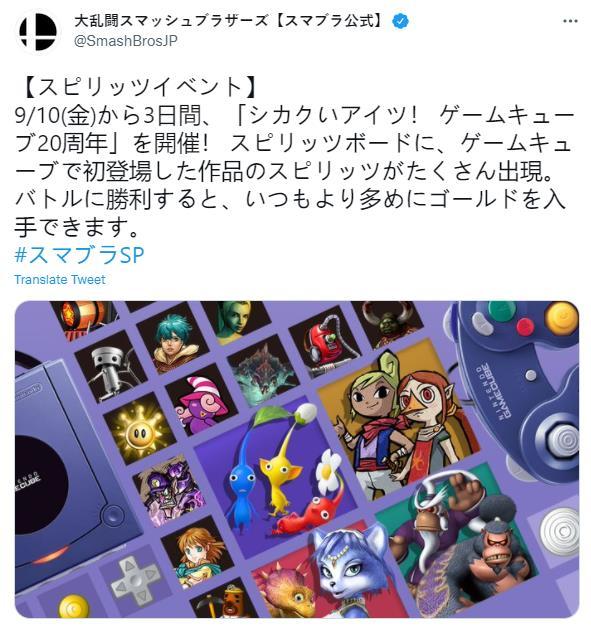 《任天堂明星大乱斗特别版》GameCube纪念活动 9月10日开始