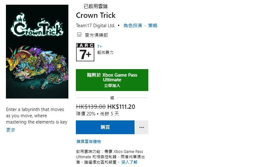《不思议的皇冠》主机版正式发售 首发会员享8折优惠