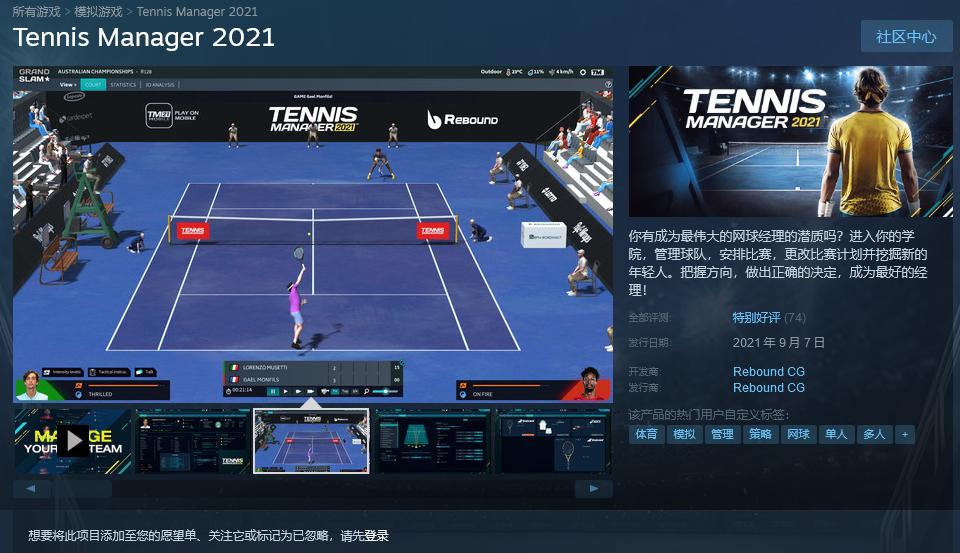 《网球经理2021》正式登陆PC平台 暂不支持中文