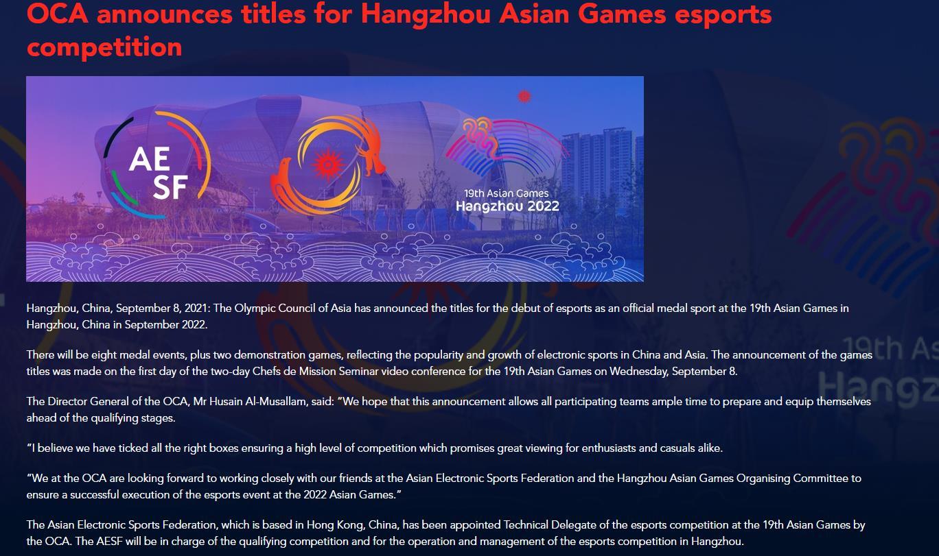 亚运会官方正式公布电竞项目 《炉石传说》、《梦三国2》等