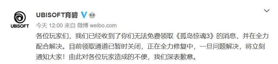 育碧回应无法领取《孤岛惊魂3》:正在全力修复领取通道