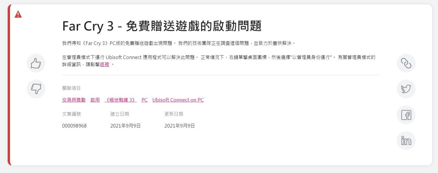 育碧回应无法领取《孤岛惊魂3》:已关闭领取 正在积极修复