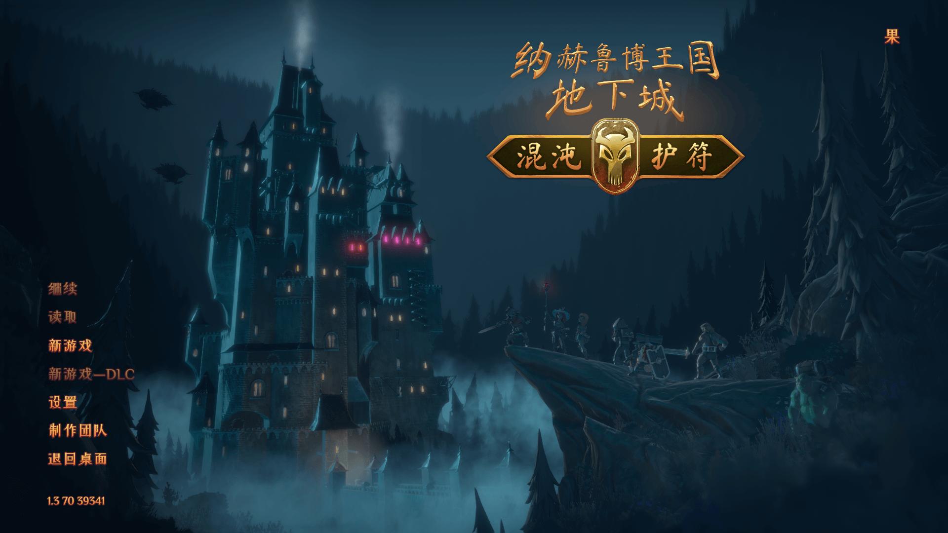 《纳赫鲁博王国地下城:混沌护符》评测:相声式冒险