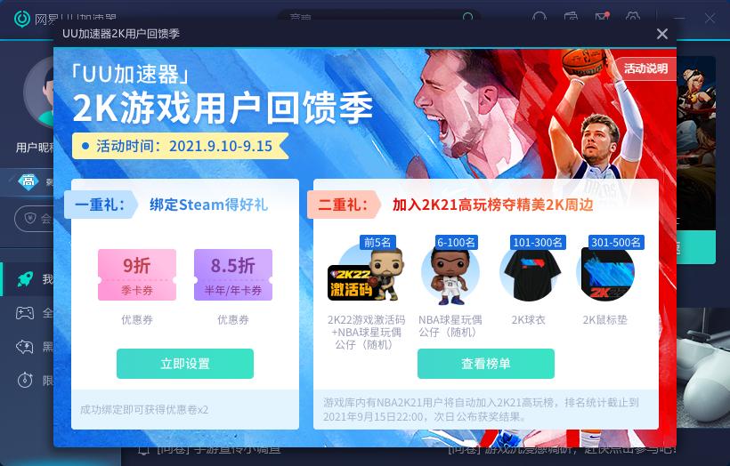 《NBA 2K22》正式发售 网易UU加速器稳定连线打造梦幻球队插图5
