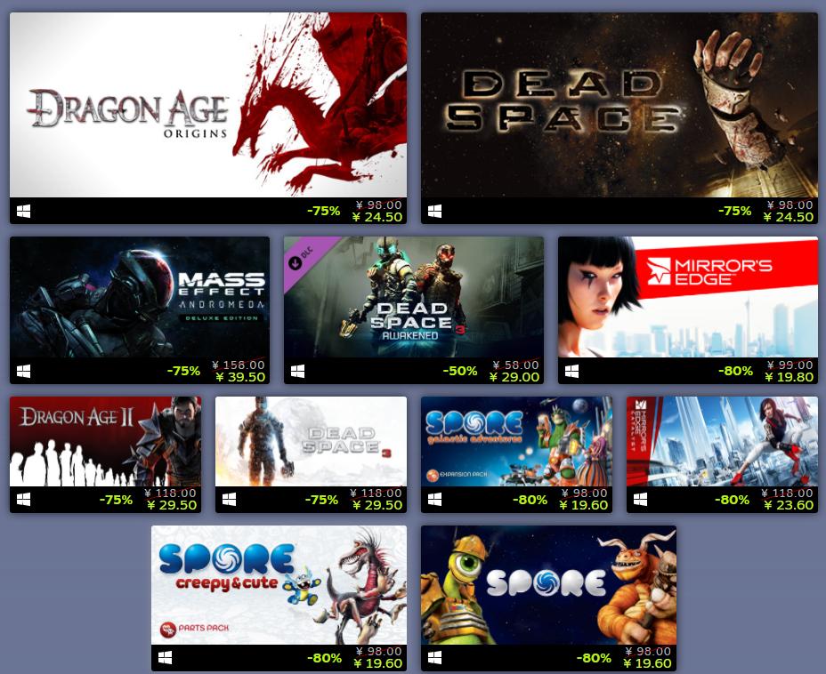 EA大量游戏开启Steam特惠促销 最高降80%