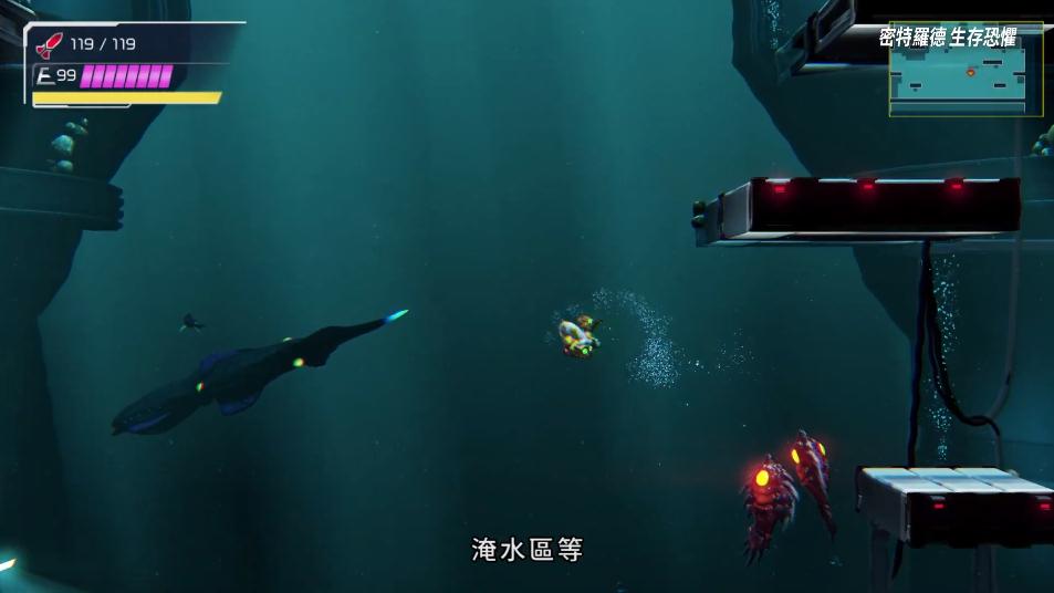 《银河战士:生存恐惧》发布概览预告 介绍游戏机制和新敌人插图13