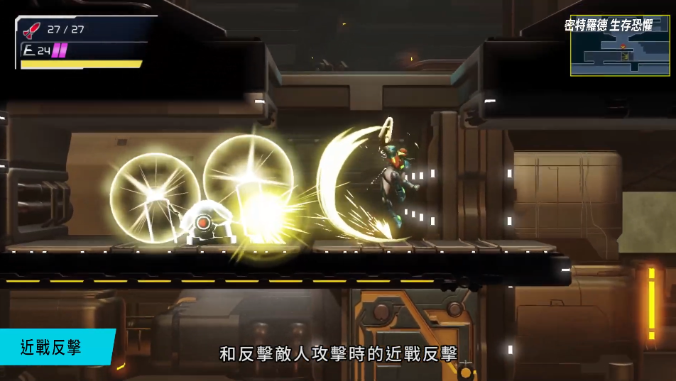《银河战士:生存恐惧》发布概览预告 介绍游戏机制和新敌人插图15