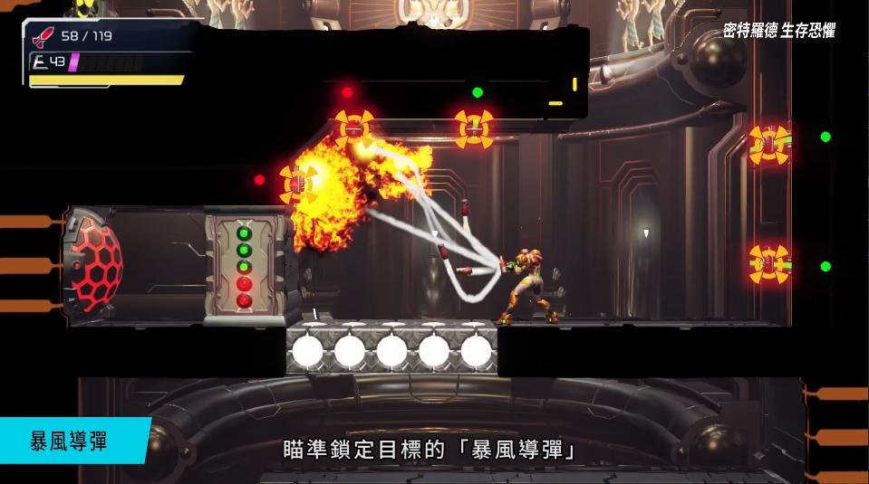 《银河战士:生存恐惧》发布概览预告 介绍游戏机制和新敌人插图17